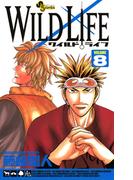 ワイルドライフ 8(少年サンデーコミックス)