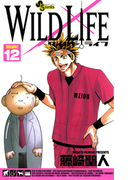 ワイルドライフ 12(少年サンデーコミックス)