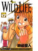 ワイルドライフ 17(少年サンデーコミックス)
