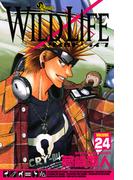ワイルドライフ 24(少年サンデーコミックス)