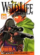 ワイルドライフ 25(少年サンデーコミックス)