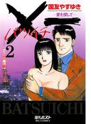 X一愛を探して 2(ビッグコミックス)