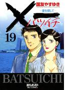 X一愛を探して 19(ビッグコミックス)