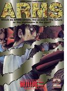ARMS 2(少年サンデーコミックス)