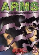 ARMS 3(少年サンデーコミックス)
