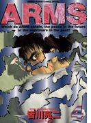 ARMS 4(少年サンデーコミックス)