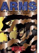 ARMS 5(少年サンデーコミックス)