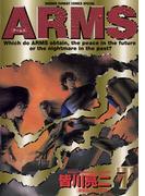 ARMS 7(少年サンデーコミックス)