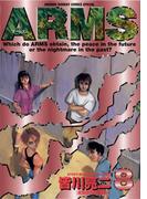 ARMS 8(少年サンデーコミックス)