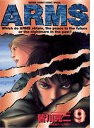 ARMS 9(少年サンデーコミックス)