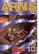 ARMS 10(少年サンデーコミックス)