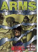 ARMS 12(少年サンデーコミックス)