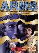 ARMS 13(少年サンデーコミックス)