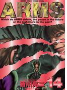ARMS 14(少年サンデーコミックス)