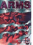 ARMS 15(少年サンデーコミックス)