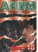 ARMS 16(少年サンデーコミックス)