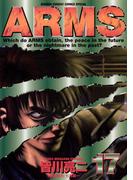 ARMS 17(少年サンデーコミックス)
