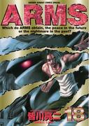 ARMS 18(少年サンデーコミックス)