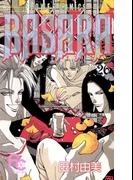BASARA 26(フラワーコミックス)