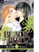 BLACK BIRD 3(フラワーコミックス)