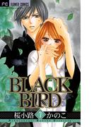 BLACK BIRD 7(フラワーコミックス)