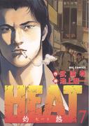 HEAT-灼熱- 7(ビッグコミックス)