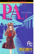P.A. 1(フラワーコミックス)