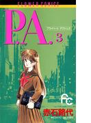 P.A. 3(フラワーコミックス)