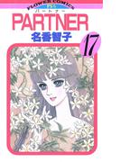 PARTNER 17(フラワーコミックス)
