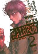 RAINBOW 2(ヤングサンデーコミックス)