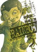 RAINBOW 3(ヤングサンデーコミックス)
