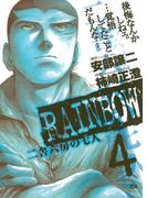 RAINBOW 4(ヤングサンデーコミックス)