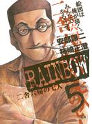 RAINBOW 5(ヤングサンデーコミックス)