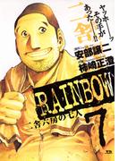 RAINBOW 7(ヤングサンデーコミックス)