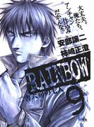 RAINBOW 9(ヤングサンデーコミックス)