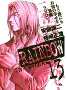 RAINBOW 13(ヤングサンデーコミックス)