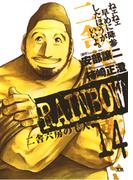 RAINBOW 14(ヤングサンデーコミックス)