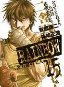 RAINBOW 15(ヤングサンデーコミックス)