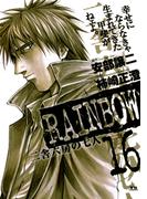 RAINBOW 16(ヤングサンデーコミックス)