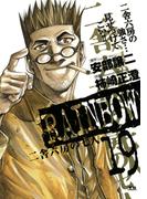 RAINBOW 19(ヤングサンデーコミックス)