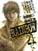 RAINBOW 21(ヤングサンデーコミックス)