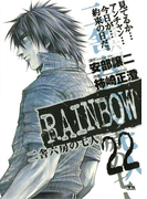 RAINBOW 22(ヤングサンデーコミックス)