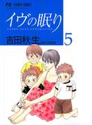 イヴの眠り 5(フラワーコミックス)