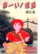 お~い!竜馬 3(ヤングサンデーコミックス)