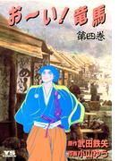 お~い!竜馬 4(ヤングサンデーコミックス)