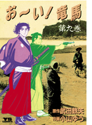 お~い!竜馬 9(ヤングサンデーコミックス)