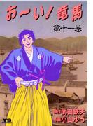 お~い!竜馬 11(ヤングサンデーコミックス)