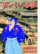 お~い!竜馬 16(ヤングサンデーコミックス)