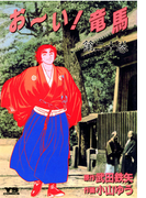 お~い!竜馬 20(ヤングサンデーコミックス)