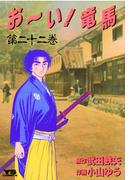 お~い!竜馬 22(ヤングサンデーコミックス)